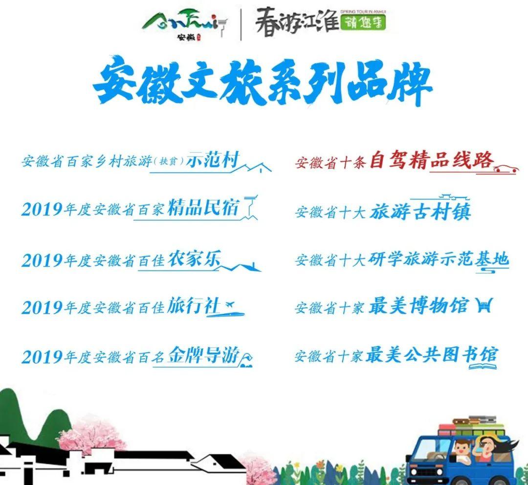 安徽文旅系列品牌 安徽省十条自驾精品线路:山湖大道
