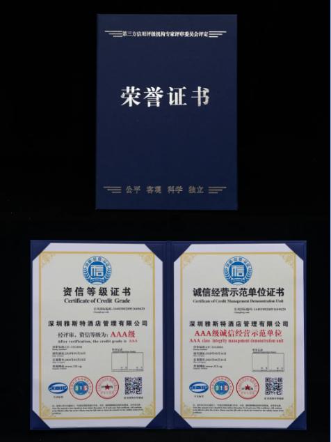雅斯特斩获5项3A级企业荣誉,胡竞选董事长获评诚信企业家、诚信经理人