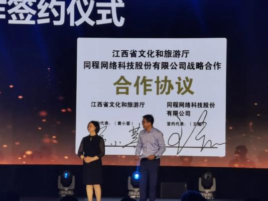 聚焦江西省旅发大会,同程集团组织500名教师研学游全南