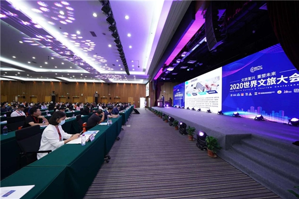 文旅复兴,重塑未来   2020世界文旅大会隆重举行