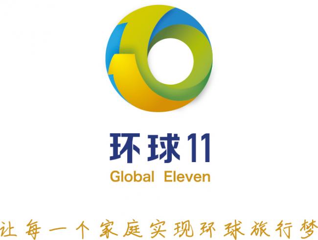 游学新风向,环球11创新推出计划出行