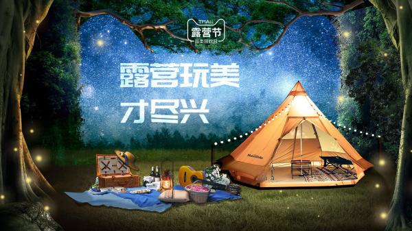 天猫露营节,玩美露营引领今夏消费新趋势