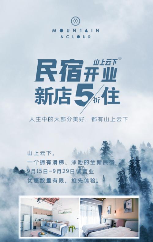 京郊四季花海,这个拥有彩虹步道、泳池、滑梯房的山上云下民宿开业啦!