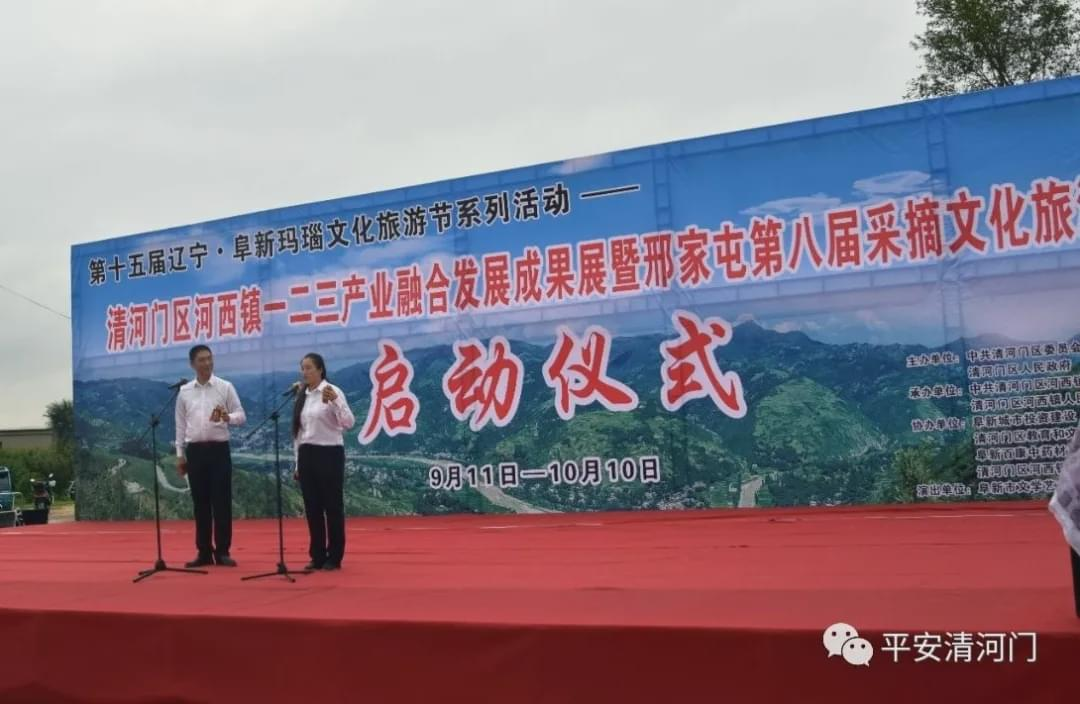 清河门分局全力为河西镇邢家屯第八届采摘文化旅游节保驾护航